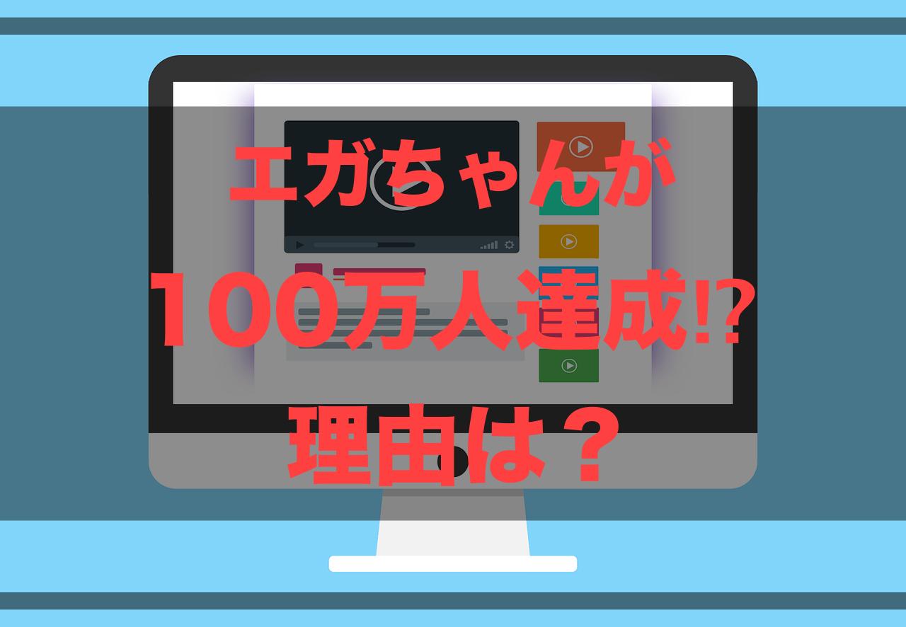エガちゃん100万人