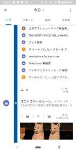 グーグルマップタイムライン