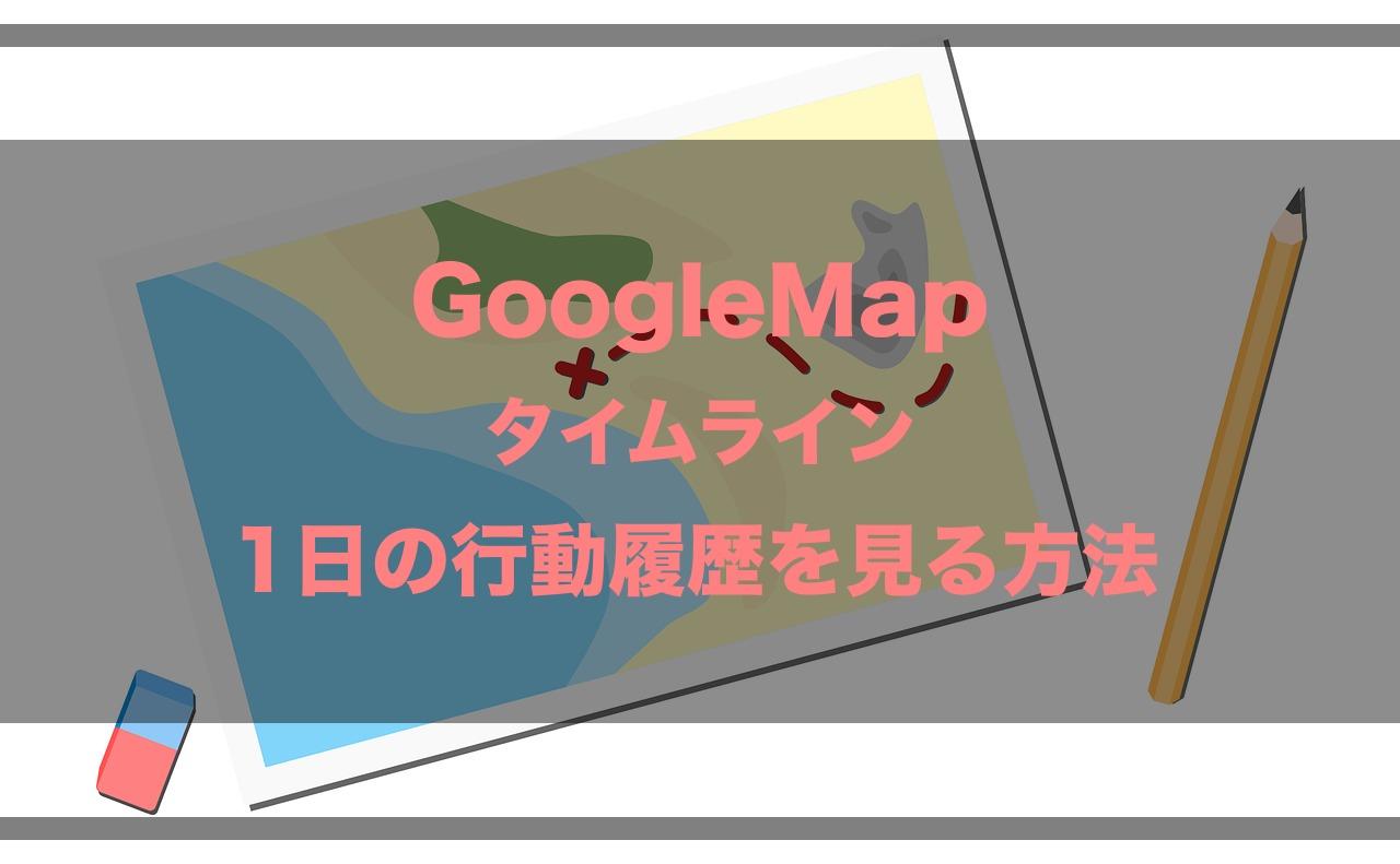 GoogleMapタイムライン