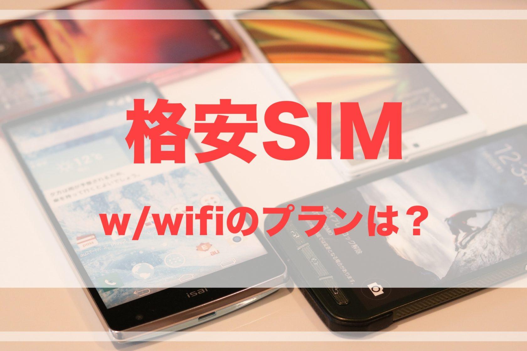 w/wifi