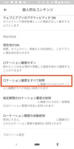 グーグルマップタイムライン履歴削除