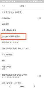 グーグルマップタイムライン位置情報解除