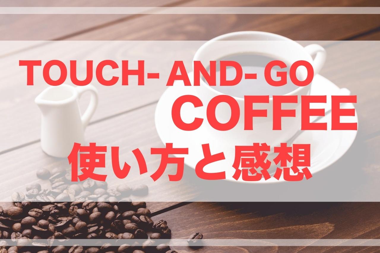 タッチアンドゴーコーヒー