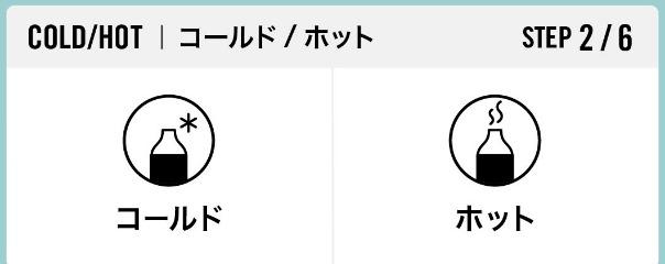 コールド/ホット