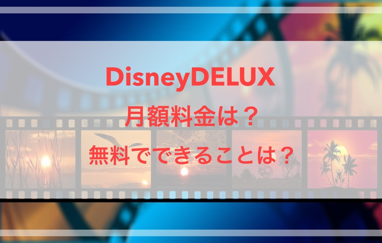 DisneyDELUX