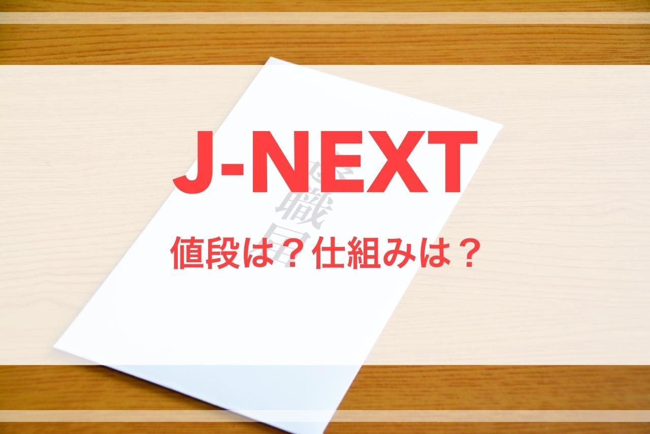 j-ネクスト