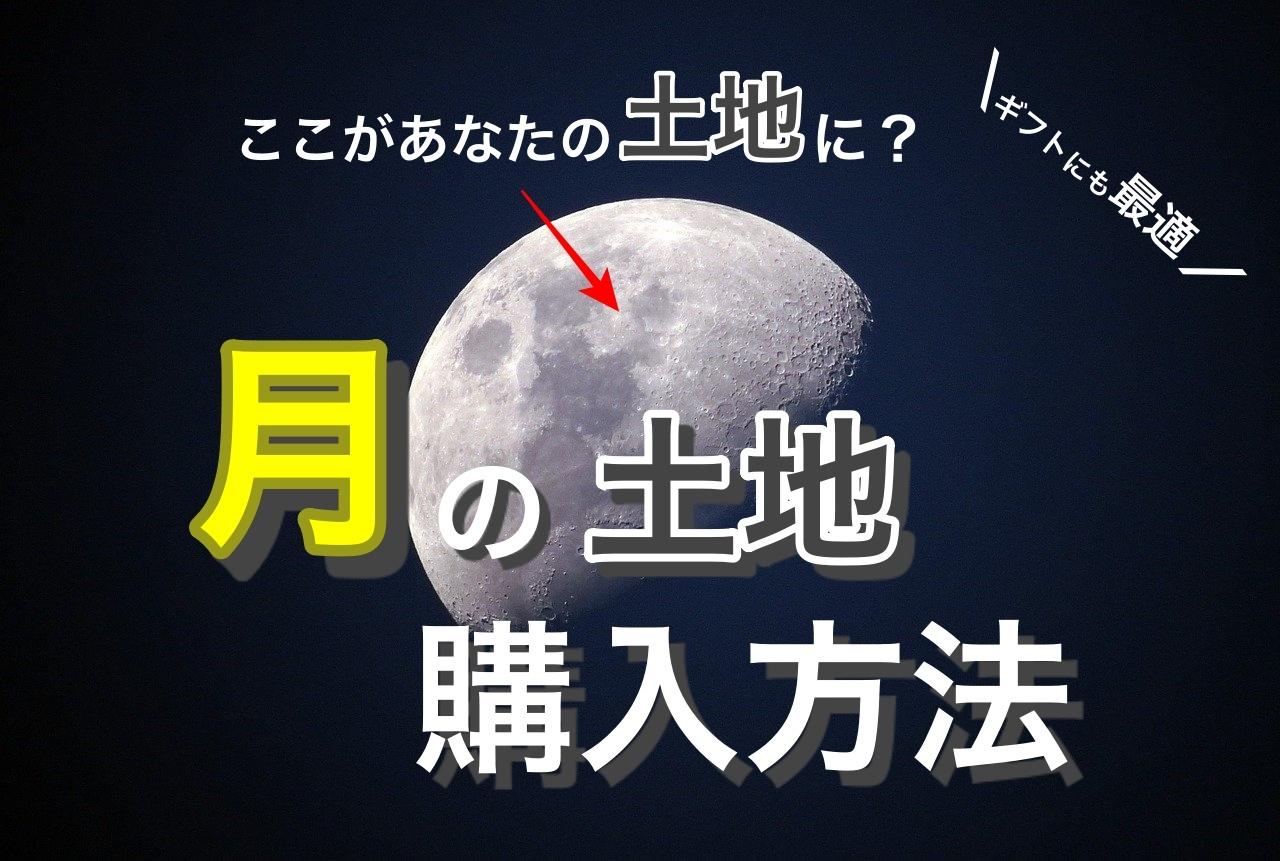 月の土地購入方法