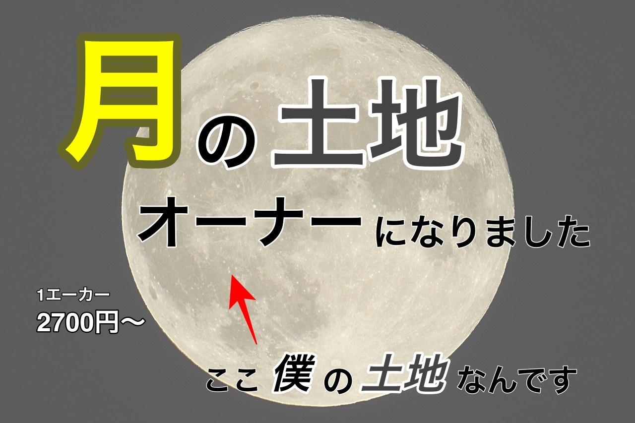 月の土地オーナー