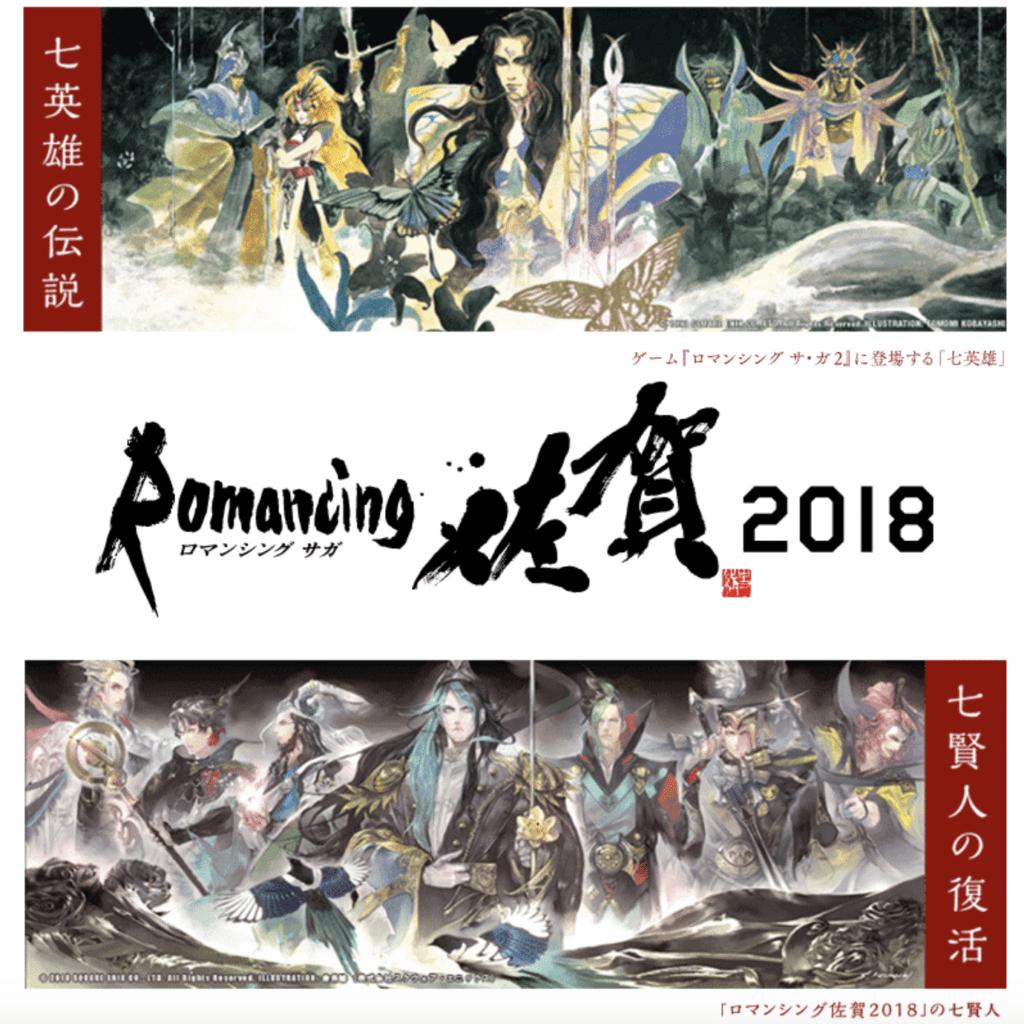 ロマンシング佐賀2018
