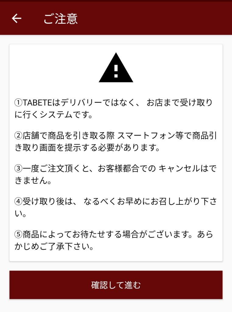 TABETE(タベテ)注意事項