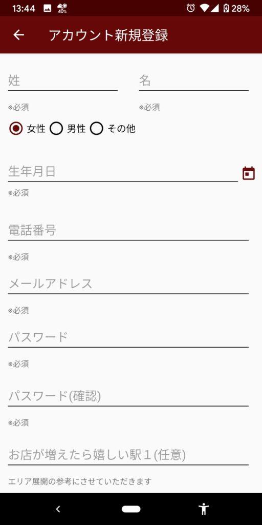 TABETE(タベテ)アカウント作成