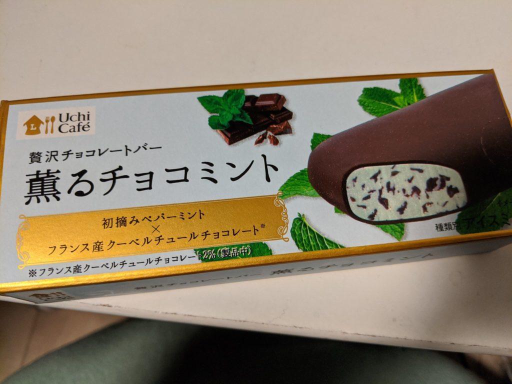 ローソン贅沢チョコレートバー 薫るチョコミント