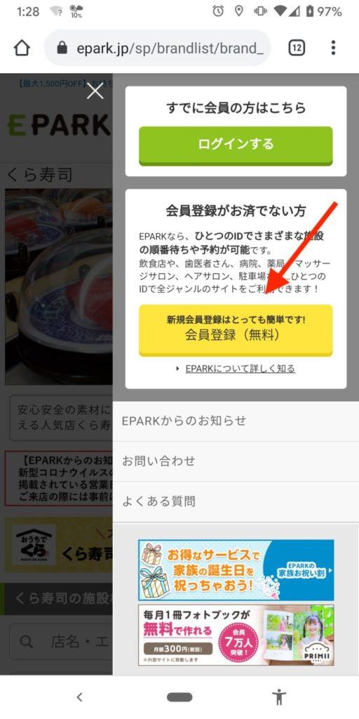 無限くら寿司の方法